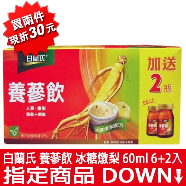 [買2件折30元] 白蘭氏 養蔘飲 冰糖燉梨 60ml 6+2入 維康 人蔘精 養生 燕窩 雞精 禮盒 補品 至415