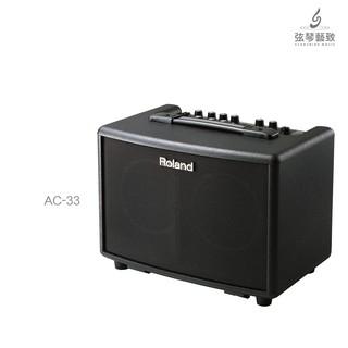 免運 《弦琴藝致》Roland AC-33 空心吉他音箱