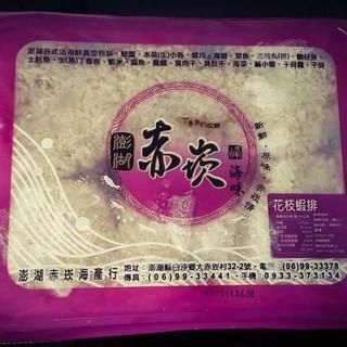澎湖優鮮配♥ 澎湖名產 赤崁花枝(蝦)排