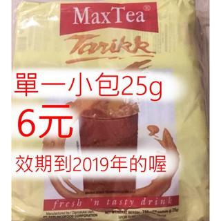 無刷卡 ronnie02 印尼 MAX TEA 奶茶 沖泡品 拉茶 30 峇里島 美詩 單包 印度 透明奶茶