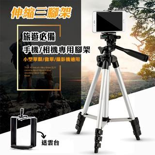 【贈送雲台】手機/相機通用 鋁合金三腳架 專業攝影 自拍 錄影 輕型腳架 便攜