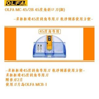 OLFA MC-45/2B 45度角斜口刀(組)~畫框框邊45度斜角專用刀 乾淨俐落使用方便~