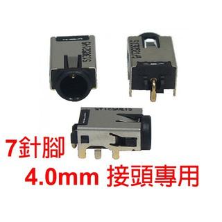 【筆電為修零件】電源插孔接口DC接頭 Asus Q200E S200E S201E S202E S400CA(7針腳款)
