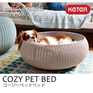 法國Keter【KNIT Cozy Pet Bed】超質感寵物床/貓狗適用