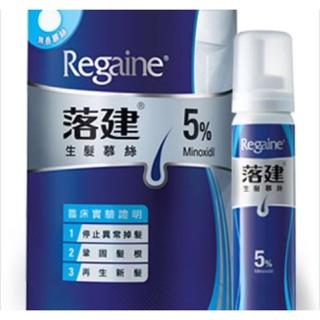 Regaine落建生髮幕絲-Minoxidil 5% (60ml)