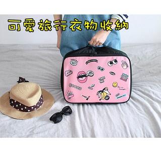 旅行衣物收納袋嘴巴可愛圖案可掛行李