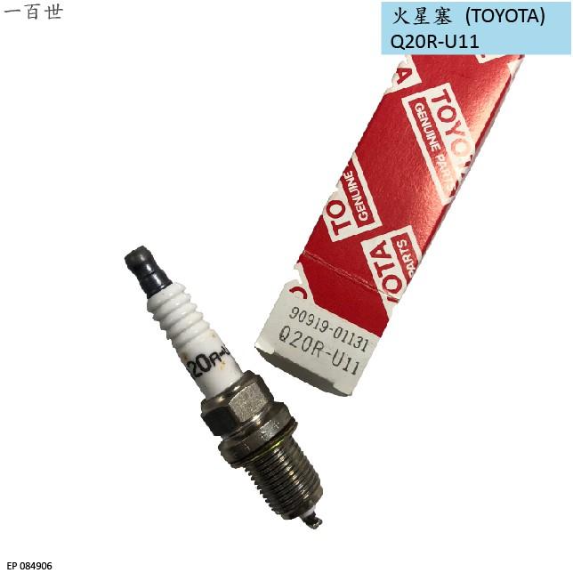 【一百世】TOYOTA 火星塞 Q20R-U11 適用 TOYOTA 豐田 NA CAMRY 90919-01131