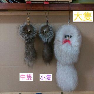 北海道購入(真毛)小狐狸吊飾