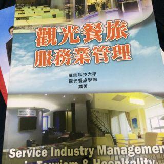 觀光餐旅服務業管理