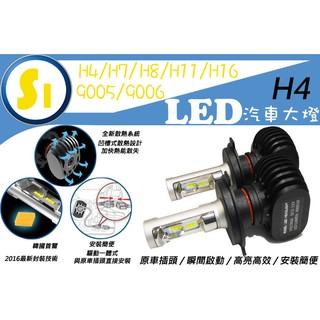 興榮汽配- 4000lm S1 LED大燈 無風扇LED H4/H17/H7/H8/H11/H16/9006