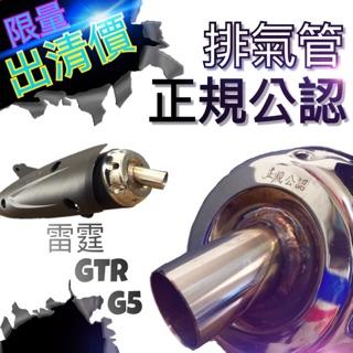 正規公認 排氣管 雷霆 150 GTR G5 125