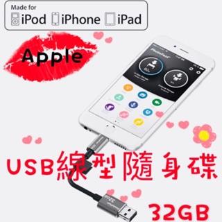 手機USB Apple線型隨身碟USB 蘋果USB Apple線 隨身碟 USB3.0 USB 線型隨身碟 線型USB