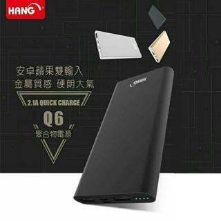 HANG Q6 移動電源13000