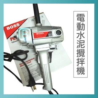 BOSS TOPONE 電動水泥攪拌機 水泥攪拌器 打泥機 1200W超大馬力 PE16C