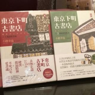 東京下町古書店1、2集(二手書)