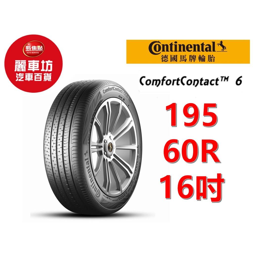 【新焦點麗車坊】德國馬牌 Continental CC6 195/60/16 輪胎 ★12月特殺★