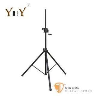【小新樂器館】YHY S-819-1WP 手搖式 音響/喇叭 立架 台灣製 喇叭架