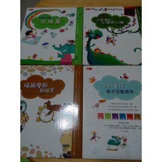 二手 (幾乎全新) 天下雜誌 字的童話三本