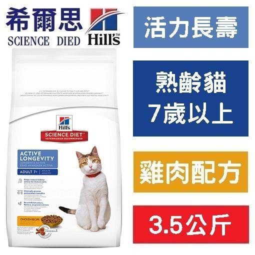 希爾思® Hills 活力長壽熟齡貓配方-雞肉 3.5公斤 7歲以上熟齡貓飼料 高齡貓飼料 減肥貓飼料 寵物飼料 貓糧