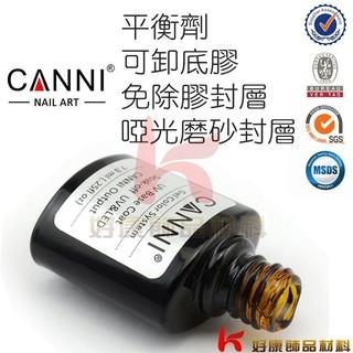~CANNI ~平衡劑平衡液吻合劑可卸底膠免除膠封層膠啞光磨砂封層光療美甲彩繪凝膠UV L
