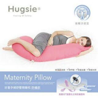 Hugsie好喜孕婦舒壓枕 防蹣款+安撫秀秀枕套