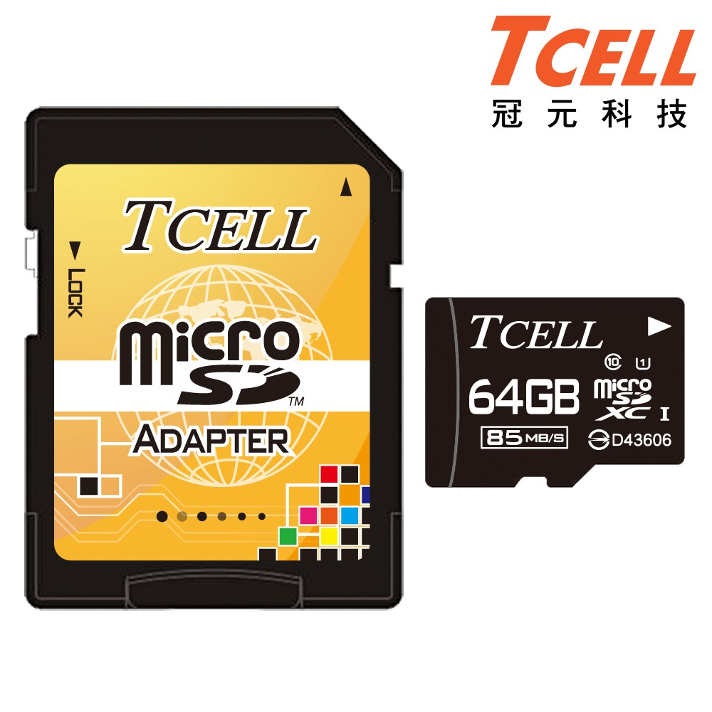 TCELL冠元 MicroSDXC UHS-I 64GB 85MB/s高速記憶卡 Class10