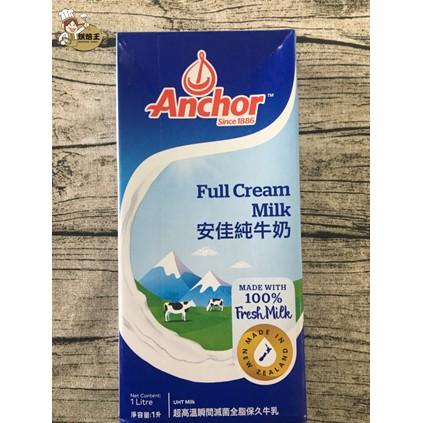 安佳 純牛奶 保久乳 Full Cream Milk