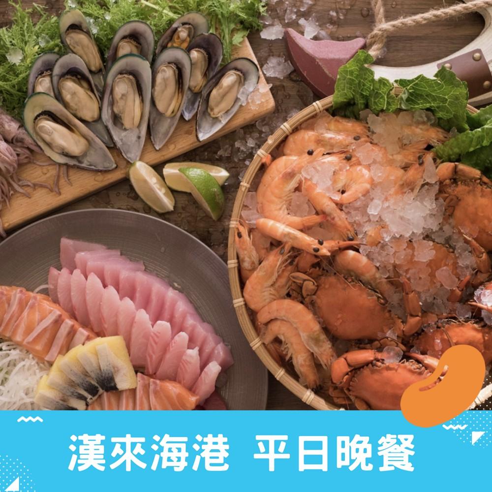 【漢來海港】餐廳 敦化/天母 平日 自助晚餐 餐券 [臺北] [福豆]
