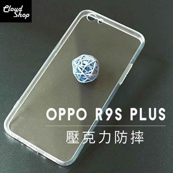 壓克力 防摔殼 OPPO R9s Plus 6吋 手機殼 全包覆 透明殼 軟殼 硬殼 二合一 保護殼 保護套 A17A1