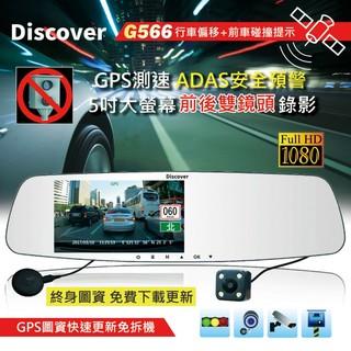 飛樂 PHILO Discover G566 5吋 前後 雙鏡頭 GPS 測速 ADAS 安全預警 台灣高端 行車紀錄器