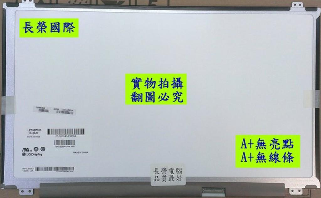 ACER Ultrabook S3-951 S7-391 MS2346 13.3吋 筆電面板 液晶螢幕 更換維修