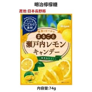 明治檸檬糖