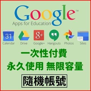 Google Drive 無限容量 雲端硬碟 代申請 教育版 隨機帳號