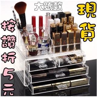 【現貨】壓克力 化妝品 收納盒 化妝櫃 口紅架 彩妝收納 透明 收納架 指甲油 化妝品收納  美的像專櫃一樣