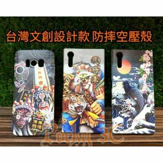 HTC 10  M10 虎將軍/七爺八爺/鯉魚王紋身彩繪氣墊空壓殼防摔殼手機殼/鋼化玻璃貼