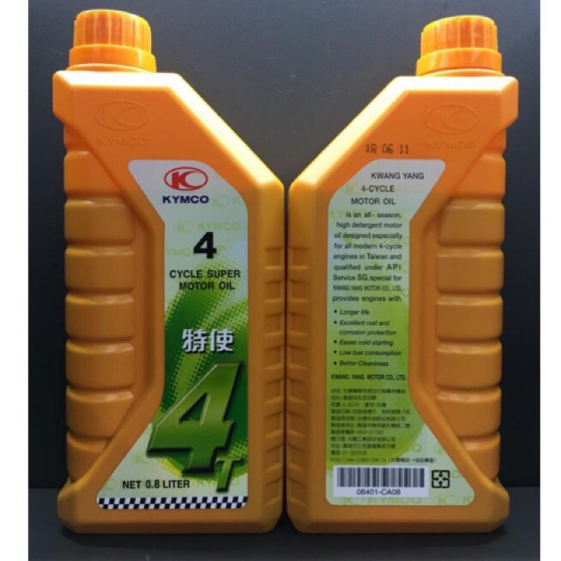 (光陽正廠油品)特使 0.8公升 機油 黃瓶 破盤優惠 豪邁 得意 V2 CUE 金牌 GP KIWI 100 125
