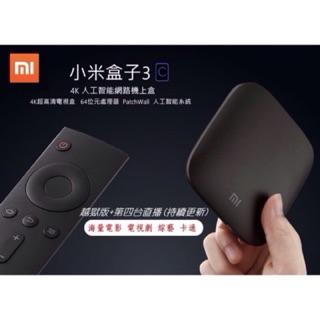 【已越獄版】 小米盒子 3C /4K HDR超高清/64位元/也有成人頻道/免費台灣第四台/小米盒子3