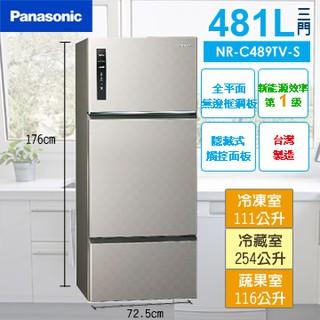 《Appliance》現貨 ECONAVI 481公升 NR-C489TV-S冰箱 特價26700 ※中彰投免運※