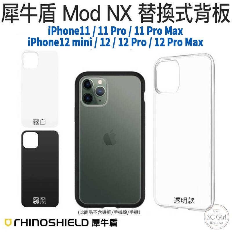 犀牛盾 MOD NX iPhone 11 12 mini Pro MAX 替換式 透明 背板 加購 單背板 只有背蓋