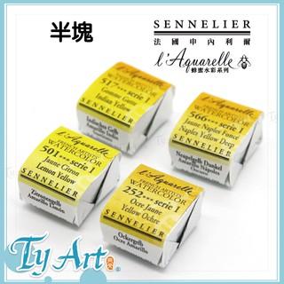 同央美術網購 法國 SENNELIER 申內利爾 專家級 蜂蜜水彩 顏料 半塊 塊狀水彩 黃色 單支認選