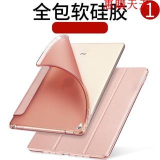 iPad air2保護套蘋果iPda殼平板電腦ipaid硅膠5皮6全包邊iaPd1。111773
