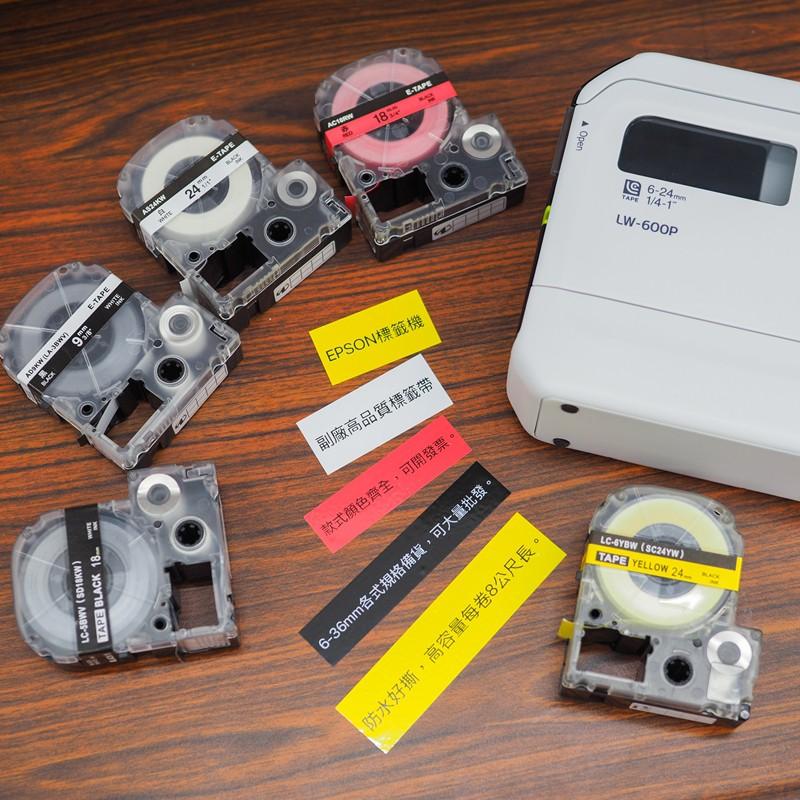 6mm EPSON 標籤帶 標籤機 LW-200 LW-400 LW-500 LW-700 LW-600P 副廠 色帶