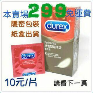 現貨❤️杜蕾斯 超薄裝 保險套❤️ 相模 情趣用品 杜蕾絲 岡本 杜雷斯 杜雷絲 岡本 成人用品 情趣 Sagami