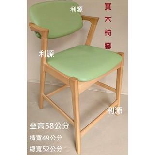 復刻版 鄉村風 坐高58公分 實木 高腳椅 皮質坐墊 餐椅 休閒椅 洽談椅 吧台椅 北歐風 利源家具