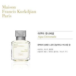 Maison Francis Kurkdjian 永恆之水香水 MFK Aqua Universalis 70ml