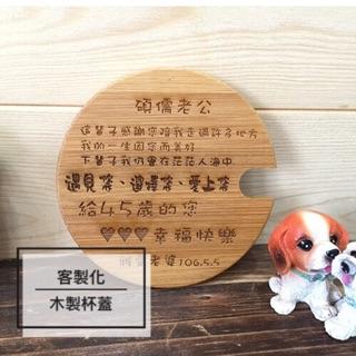 客製化✨木製杯蓋