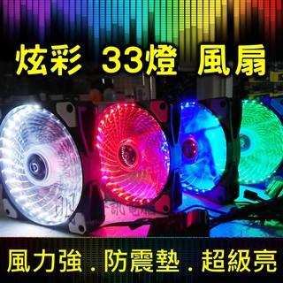 炫彩33 燈12cm LED 33 燈炫光發光風扇靜音電競風扇電腦主機機殼