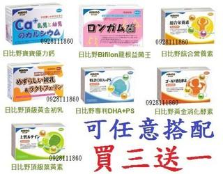買三送一HIBINO日比野寶寶優力鈣頂級黃金初乳龍根益菌王黃金消化酵素專利DHA+PS綜合營養素頂級葉黃素