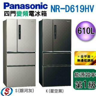 Panasonic 國際牌 610公升四門變頻冰箱 NR-D619HV-S
