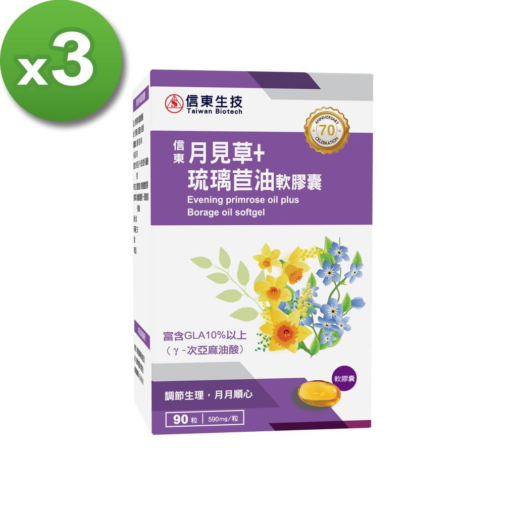 【信東生技】月見草+琉璃苣油軟膠囊 90粒x3盒